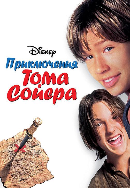 Постер к фильму Приключения Тома Сойера 1995