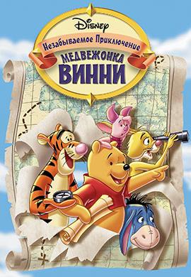 Постер к фильму Незабываемое приключение медвежонка Винни 1997