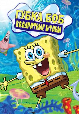 Постер к фильму Губка Боб - квадратные штаны 2004