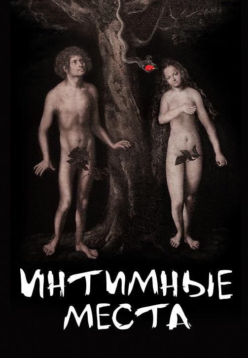 Постер к фильму Интимные места 2013