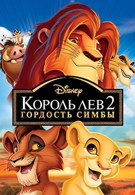 Постер к фильму Король Лев 2: Гордость Симбы 1998