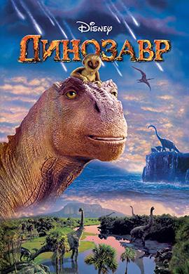 Постер к фильму Динозавр 2000