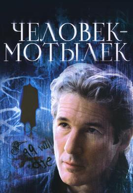 Постер к фильму Человек-мотылек 2001