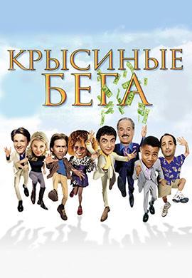 Постер к фильму Крысиные бега 2001