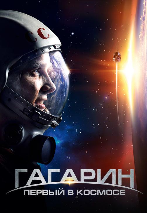 Постер к фильму Гагарин. Первый в космосе 2013