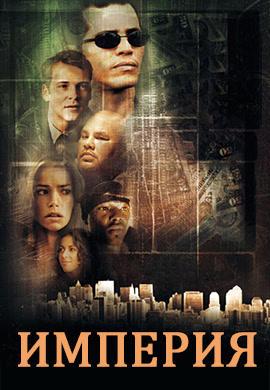 Постер к фильму Империя (2002) 2002