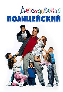 Постер к фильму Детсадовский полицейский 1990