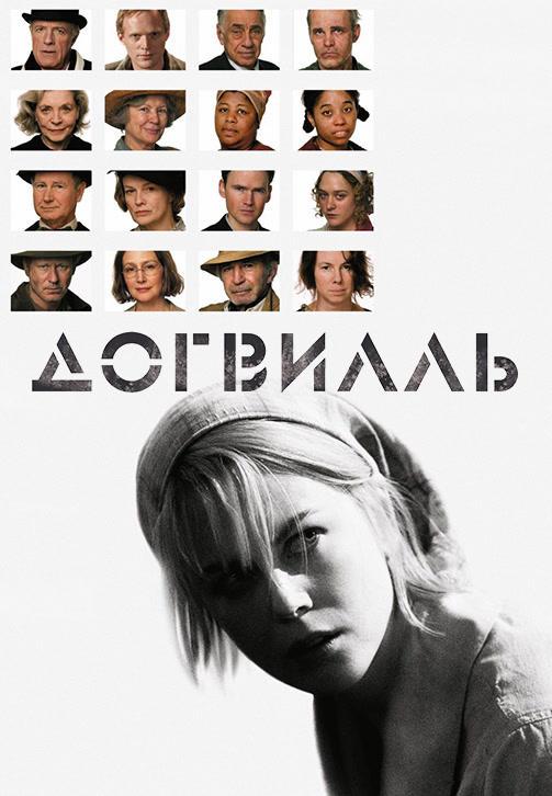 Постер к фильму Догвилль 2003