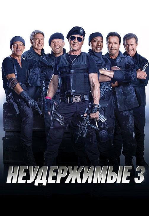 Постер к фильму Неудержимые 3 2014