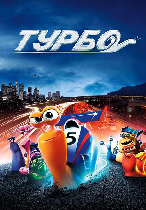 Постер к фильму Турбо 2013