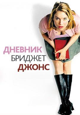 Постер к фильму Дневник Бриджит Джонс 2001