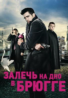 Постер к фильму Залечь на дно в Брюгге 2007