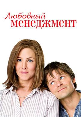 Постер к фильму Любовный менеджмент 2008