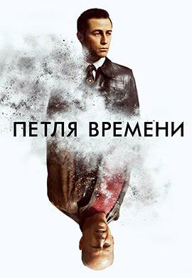 Постер к фильму Петля времени 2012