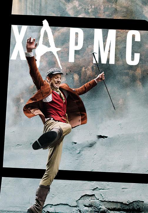Постер к фильму Хармс 2016