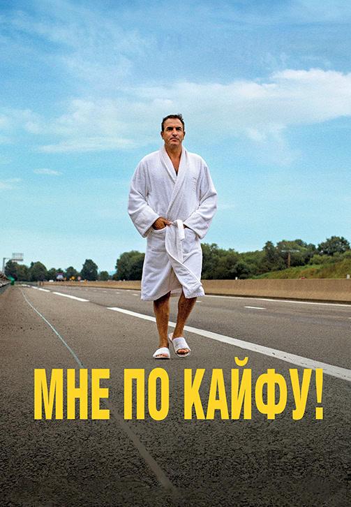 Постер к фильму Мне по кайфу! 2018