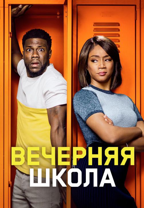 Постер к фильму Вечерняя школа 2018