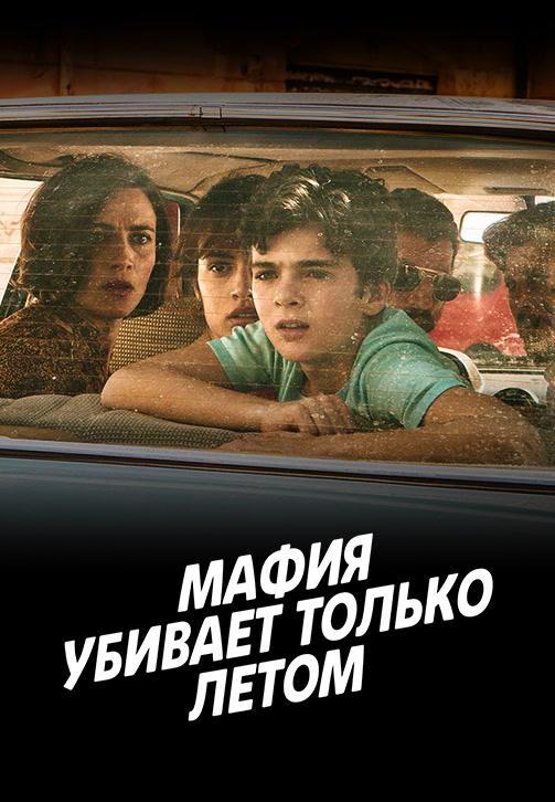 Постер к сериалу Мафия убивает только летом. Сезон 1 2016