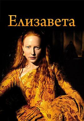 Постер к фильму Елизавета 1998
