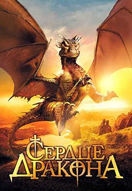 Постер к фильму Сердце дракона 1996