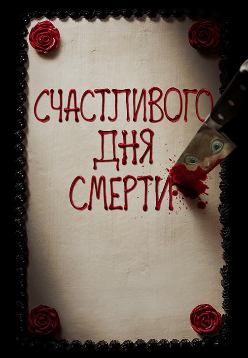 Постер к фильму Счастливого дня смерти 2017
