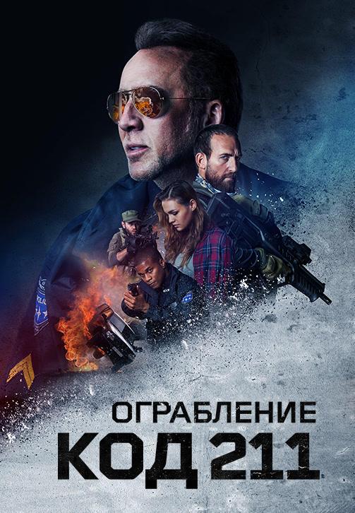 Постер к фильму Ограбление: Код 211 2018