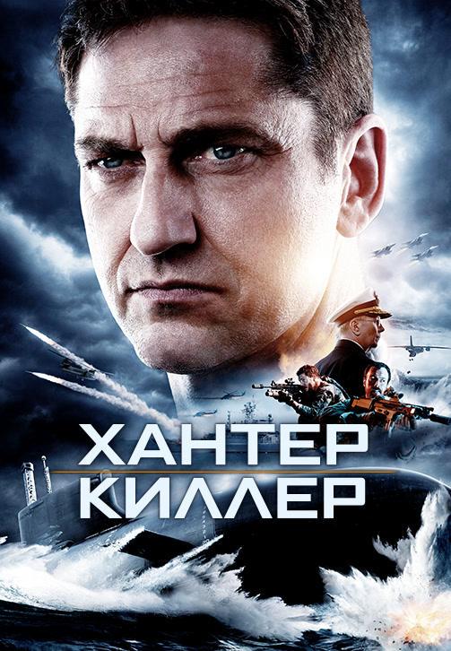 Постер к фильму Хантер Киллер 2018