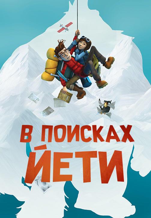 Постер к мультфильму В поисках йети 2017