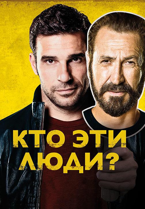 Постер к фильму Кто эти люди? 2015