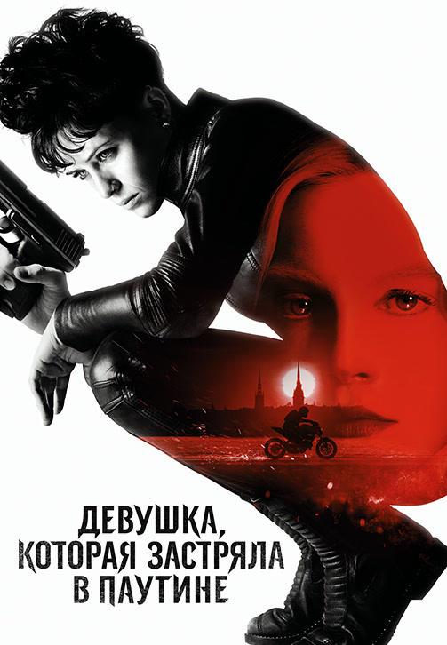 Постер к фильму Девушка, которая застряла в паутине 2018