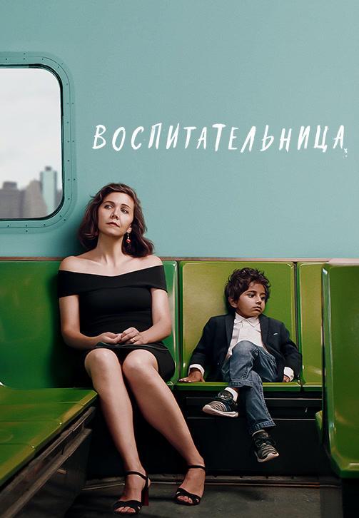 Постер к фильму Воспитательница 2018
