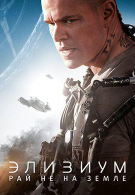 Постер к фильму Элизиум: Рай не на Земле 2013