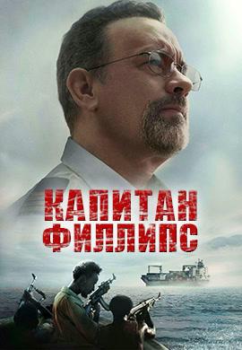 Постер к фильму Капитан Филлипс 2013