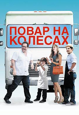 Постер к фильму Повар на колесах HD 2014
