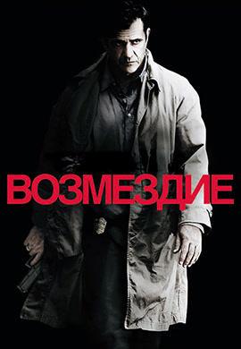 Постер к фильму Возмездие 2010