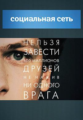 Постер к фильму Социальная сеть 2010
