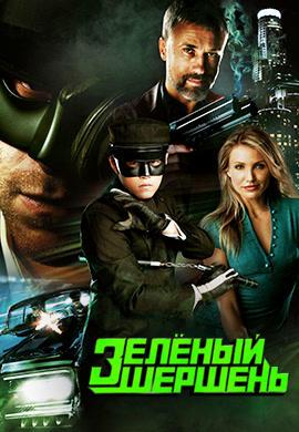 Постер к фильму Зелёный Шершень 2011