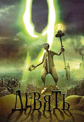 Постер к мультфильму Девять 2009