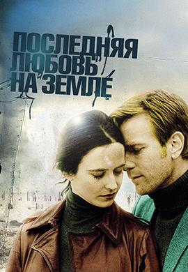 Постер к фильму Последняя любовь на Земле 2011