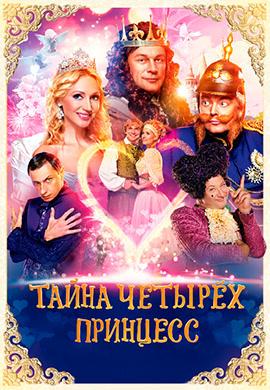 Постер к фильму Тайна четырех принцесс 2014
