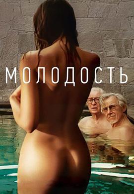 Постер к фильму Молодость 2015