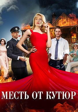 Постер к фильму Месть от кутюр 2015