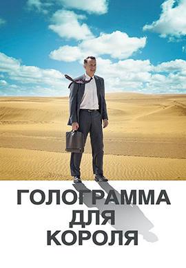 Постер к фильму Голограмма для короля 2016