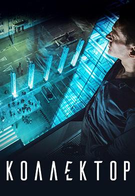Постер к фильму Коллектор 2016
