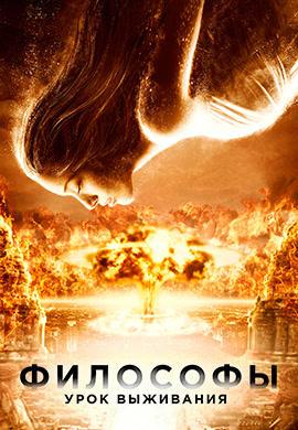 Постер к фильму Философы: Урок выживания 2013