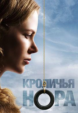Постер к фильму Кроличья нора 2010