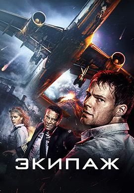Постер к фильму Экипаж (2016) 2016