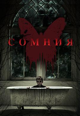 Постер к фильму Сомния 2016