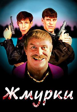 Постер к фильму Жмурки 2005