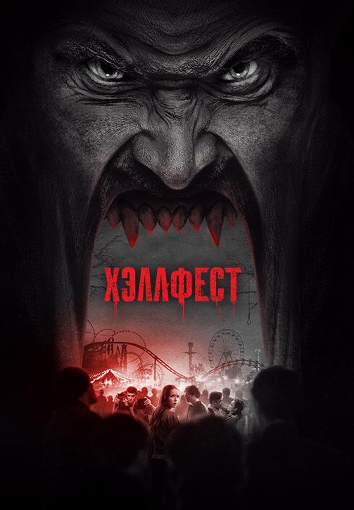 Постер к фильму Хэллфест 2018